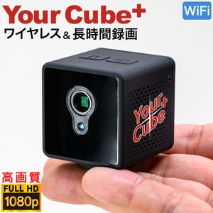 超小型防犯カメラ Your Cube +(プラス) 大容量バッテリー内蔵 最大7時間連続録画可能  ...