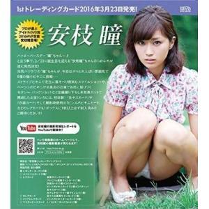 安枝瞳 1stトレーディングカード