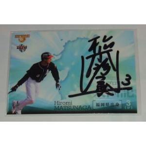 BBM ヒストリック11〜プロ野球人国記〜松永浩美 直筆サインカード /100