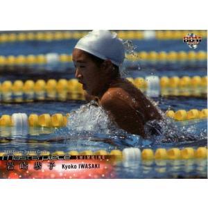 104 岩崎恭子 競泳