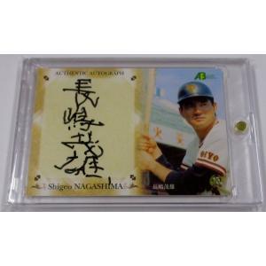 直筆サインカード 長嶋茂雄 3/26 ジャージナンバー プロ野球OBクラブ