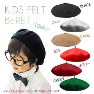 キッズ フェルト ベレー帽【子供 キッズ ジュニア 赤ちゃん ベビー 帽子 】
