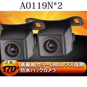 まとめてお買い得 A0119N 2個セット 42万画素数 高画質CMD防水バックカメラ広角170°夜...