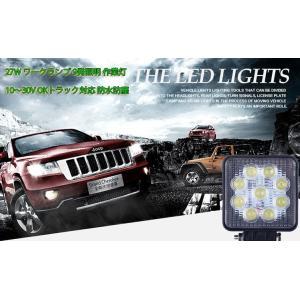 LED作業灯27W 9発 ワークランプ  投光角30度 重機 トラック ボート 船舶ライト 12〜24V対応 群 防水防塵 高輝度 防災 除雪に 四角型 LED36|funlife