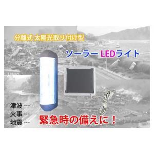 ソーラーライト 太陽光を蓄電してLEDを点灯キャンプ アウトドア 災害用品 倉庫、ベランダ、階段に kss200 funlife