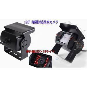 SHARP CCDレンズ 24V対応 トラック バス 重機 バックカメラシステム モニター解像度アップ 7インチモニター+バックカメラ+20Mケーブル OMT70SET-PRO|funlife|05