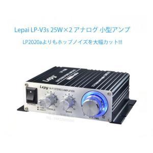 コンパクトデジタルアンプ LEPY LP-V3s 25W×2 高音質 デジモノ TDA8566チップ採用 V3S|funlife