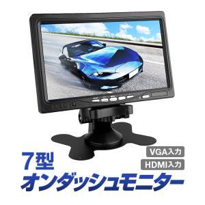 7インチ液晶薄型オンダッシュモニター/HDMI/WSVGAI接続対応 バックカメラ 防犯モニター パソコンサブモニター YWX7HD|funlife