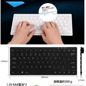 ワイヤレス Bluetoothキーボード 軽量でコンパクトなサイズ 省スペース設計 iPhoneやiPadに最適 便利なショートカットキー搭載 ゆうメール発送 sungk