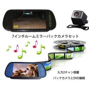 a0119搭載 7インチルームミラーバックカメラセット タッチモニター リモコン付き バックカメラ自動切換 RM70+A0119N|funlife
