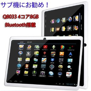 7インチタブレット Android 4.4 8GB クアドコア CPU USB端子 MicroSD 対応 Officeなどアプリ搭載 ダブルレンズカメラ Q8033K|funlife