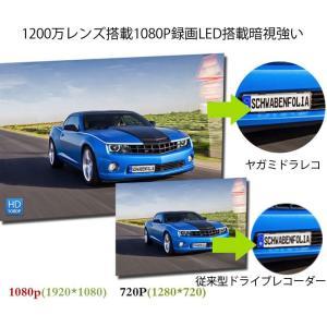 1080P対応ドライブレコーダー ヤガミドラレコ 暗視に強い 高画質フルHD 常時録画 小型車載カメラ HDMI出力 動体検知録画 GT300|funlife|04