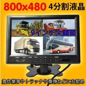 車載用9インチオンダッシュモニター 4分割画面同時表示 高画質LED液晶 バックカメラとセット販売可能 MN90|funlife