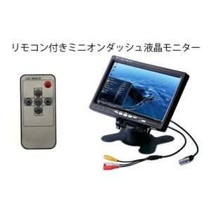 7インチLCDカラー車載モニター VGA コンポジット 2系統入力端子 PCサブモニター 監視モニター バックカメラ 反転機能 IRリモコン付 VG7MNT|funlife