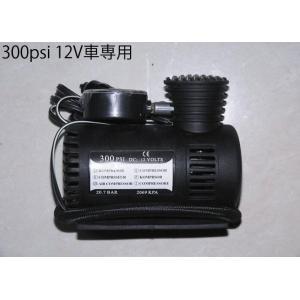 多目的エアポンプ 圧力計搭載 タイヤ空気 12V車専用 各種注入口付属 シガー電源 A300PSI|funlife|02