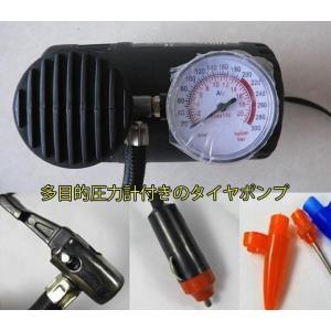 多目的エアポンプ 圧力計搭載 タイヤ空気 12V車専用 各種注入口付属 シガー電源 A300PSI|funlife|03