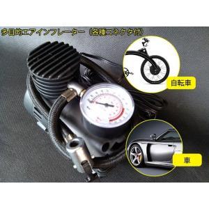 多目的エアポンプ 圧力計搭載 タイヤ空気 12V車専用 各種注入口付属 シガー電源 A300PSI|funlife|06