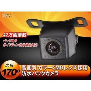 バックカメラ 安さに挑戦! 42万画素 高画質CMD 防水広角170°暗視対応 ガイドライン有 A0119N|funlife