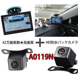 5インチモニターバックカメラセット 大画面モニター 大人気高画質+広角170度+カラーバックカメラA...
