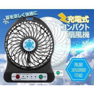 2016夏 最新充電式コンパクト扇風機 風量3段調節 LED...