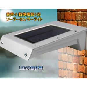人感・音声・光センサー付ソーラーLEDライト LED×20個 110ルーメン 防雨仕様 お好きな場所に簡単設置 S20LED funlife