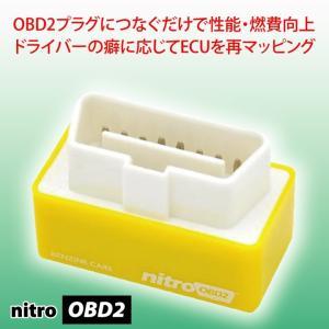ニトロOBD2 OBD2アイテム つなぐだけで車の性能・燃費向上 欧米で大人気のロングセラー商品 NitroOBD2 funlife