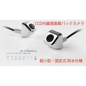 超小型CCDバックカメラ クローム ナンバープレート、ネジ穴固定式 防水仕様 RL2000