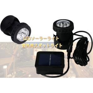 ガーデンライト ソーラーパネル自動充電 自動点灯 LEDスポットライト白光 省エネ 高輝度 LEDイルミネーション bsv-sl01 funlife