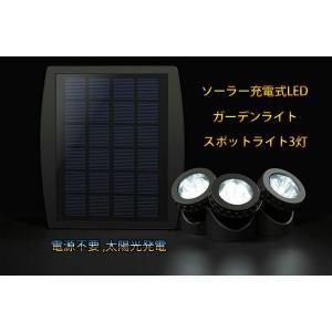 ガーデンライト 屋外 LED ソーラースポットライト 3灯搭載 省エネ 高輝度 LEDイルミネーション bsv-sl03 funlife