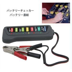 バッテリーチェッカー バッテリー直結 簡単チェック 携帯型 ...
