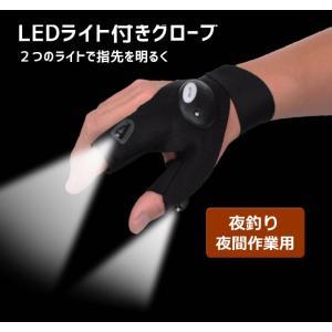 夜釣り用 LEDライト付きグローブ(LED2個搭載)ナイトフィッシング 夜間作業 手袋 GL3303