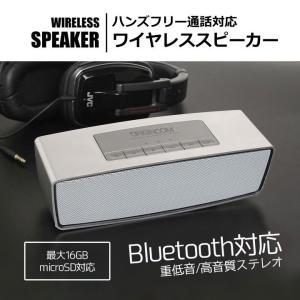 激安! Bluetoothスピーカー ステレオ 重低音 microSD対応 ハンズフリー通話 有線接続対応 BTBS815