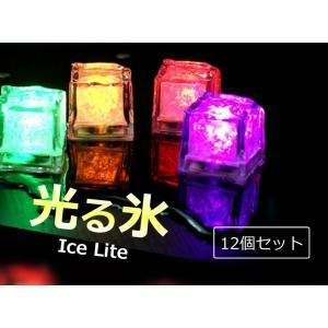 7色に光るアイスライト(光る氷) 水に入れると自動的に点灯 イベント用 バー カフェ クリスマス 装飾用 ライトキューブ 12個セット ICELED12|funlife