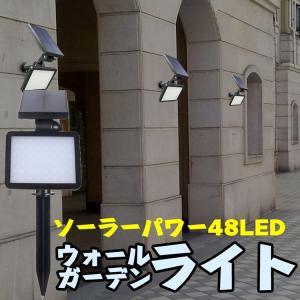 屋外用LEDライト ウォールライト ガーデンライト 48LED 2WAY 5モード点灯設定 ソーラーパワー スポットライト SLED48C funlife