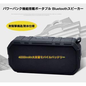 防水ポータブル Bluetoothスピーカー 4000mAh大容量バッテリー内蔵 超長待機 microSDカード USBメモリ再生対応 スマホに充電可 PTHX19|funlife