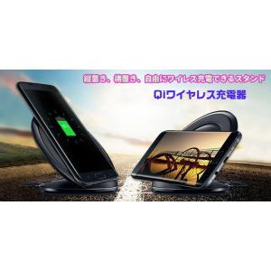 Qiワイヤレス充電器  スタンド型 置くだけ充電  Galaxy SHARPなどQI対応機種使用可能 充電チップがあればiPhoneもOK FANT04