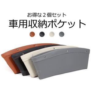 車用収納ボックス レザー お得な2個セット サイドポケット 小物入れ 取付簡単 A0430|funlife