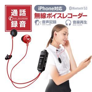 iPhone用ボイスレコーダー ボタン式録音 操作簡単 androidにも対応 通話中録音保存 充電式 最大16時間保存 5時間連続録音 低騒音 マイク搭載 上書き保存 IPVR512|funlife