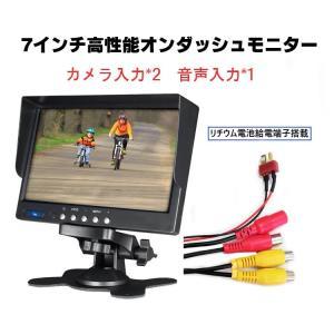 7インチオンダッシュモニター  LCD液晶 ビデオ入力*2 音声入力*1 DVDプレーヤー/GPSナビなどに リモコン付き スピーカー内蔵 バックモニター 液晶回転可 OMT728|funlife