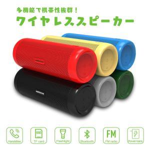 ワイヤレス防水スピーカー コンパクトなボディに多機能 大迫力のステレオサウンド メモリカード音楽再生 スマホに充電可 懐中電灯 Bluetooth WSPP4|funlife