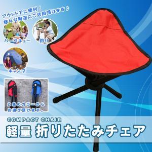 アウトドアに便利 レジャー/折りたたみ椅子/ハイシート チェア/軽量 コンパクトチェア/三脚チェア 三脚折り畳み椅子 AT6733|funlife