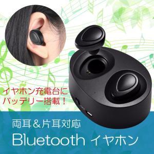 ワイヤレスBluetooth イヤホン Bluetooth4.1 高音質 片耳 両耳 対応 充電台にバッテリー搭載 持ち運び便利 防汗防滴 ブラック限定 XRMK2|funlife