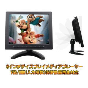 8インチIPS液晶オンダッシュモニター メディアプレイヤー 動画対応 HDMI/VGA/RCA入力 USBメモリ再生 上下左右反転 バックカメラ信号対応 DC12V CMN800|funlife
