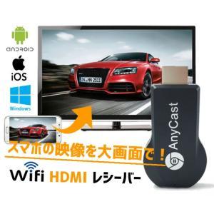 HDMIドングルレシーバー スマホの映像を大画面で Wifi ワイヤレス ミラーリング 1080P 無線 iPhone/Android/Mac/Windows対応 Airplay テレビに表示 ANYC1080|funlife