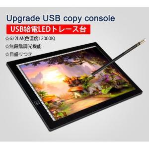 USB給電 高輝度LEDトレース台 A4 超薄型5mm 目盛り製図板 無段階調光 目に優しい マンガ...