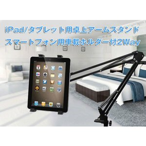 iPhone/iPad/スマホ/タブレット用卓上アームスタンド 車載ホルダ 手ぶらアームで角度調節可 スタンド+吸盤+エアコン吹き出し口 3点セットIPSDCSTD21 funlife
