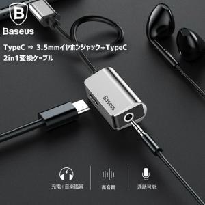 「Baseus」 Type-C→3.5mmイヤホンジャック変換ケーブル 2in1 通話&音楽鑑賞と充...