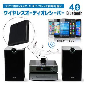 Unterhaltungselektronik Tragbares Audio & Video Für Iphone Ipod 30 Pin Dock Docking Station Lautsprecher Für Ipad Iphone Pc 30 Pin Bluetooth Audio Receiver Adapter