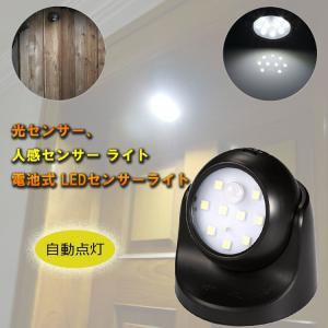 人感センサーライト 光センサー搭載 乾電池給電 取付簡単 常時点灯/センサー点灯2モード設置可 360度回転対応 9LED搭載 明るさ抜群 LEDS360B|funlife