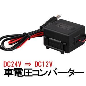 DC 24V-12V 降圧モジュール 大型車用電圧コンバータ 24V→12V 変換コンバーター  DC24VからDC12V電圧変換器 入力18V〜32V バス トラック 大型車などに DC24C12